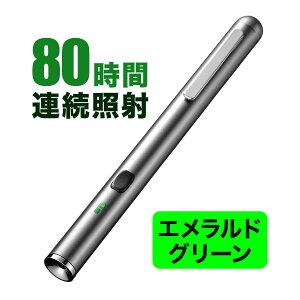 レーザーポインター グリーン 緑色 80時間連続照射 長寿命仕様 長持ち 安全 PSC認証 グリーンレーザーポインター 明るい ペン型 強力 エメラルドグリーン 耐寒 プレゼン 単4電池2本(電池式)