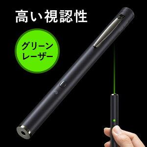 レーザーポインター グリーン 緑 レーザー ポインター PSCマーク認証 クリップ付き プレゼンに最適 長距離200m ペンタイプ 緑色