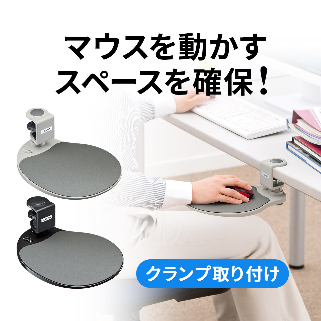 マウスパッド 360度回転 クランプ式 ポリエチレン布マウスパッド マウステーブル マウスパット [200-MPD003]【サンワダイレクト限定品】