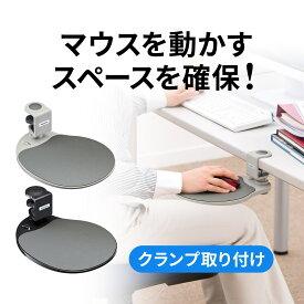 マウスパッド 360度回転 クランプ式 ポリエチレン布マウスパッド マウステーブル マウスパット