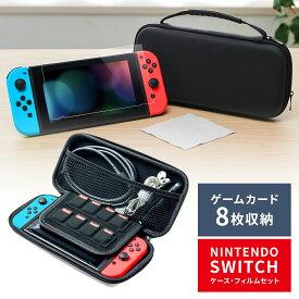 ガラスフィルム付き Nintendo Switch専用セミハードケース Nintendo Switch クロス付き セミハードケース ニンテンドー スイッチ switch ケース ガラスフィルム