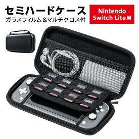 ガラスフィルム付き Nintendo Switch Lite ケース スイッチライト セミハードケース クロス付き ゲームカード収納 カバー ソフト 保護フィルム