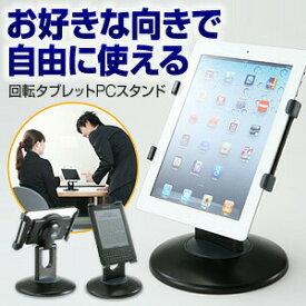 タブレット スタンド iPad Air・iPad miniにも対応 回転