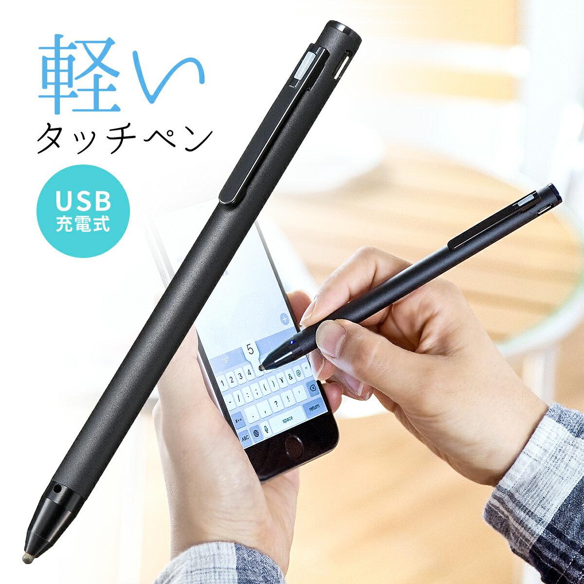 極細タッチペン USB充電式 スライスペン iPhone・スマートフォン(スマホ)・iPad・タブレット対応 ペン先2.8mm スタイラスペン 細い ツムツム [200-PEN030BK]【サンワダイレクト限定品】【送料無料】