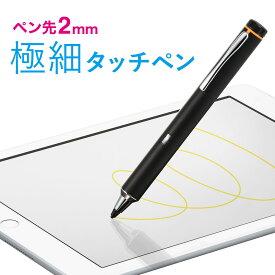 タッチペン スタイラスペン iPhone・iPad対応 乾電池 感度調整 クリップ付き オートスリープ機能