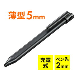 充電式タッチペン 充電式 ペン先2mm microUSB充電 iPhone・iPad クリップ スライド電源 薄型 ブラック タッチペン スタイラスペン