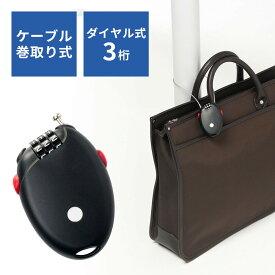 巻き取り式ワイヤーロック(セキュリティー・ダイヤル錠・盗難防止・3桁・ブラック)