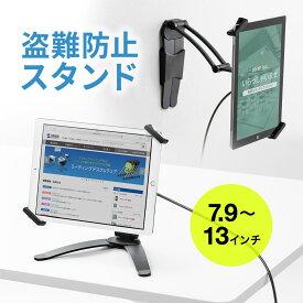 iPad・タブレットセキュリティスタンド 7.9〜13インチ対応 ブラック 角度調整 セキュリティスタンド 壁掛け スタンド タブレットスタンド タブレットホルダー ipadスタンド