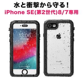 iPhone 8/iPhone 7防水耐衝撃ハードケース IP68 ストラップ付 防水ケース 防水カバー 海・プール・お風呂に おしゃれ