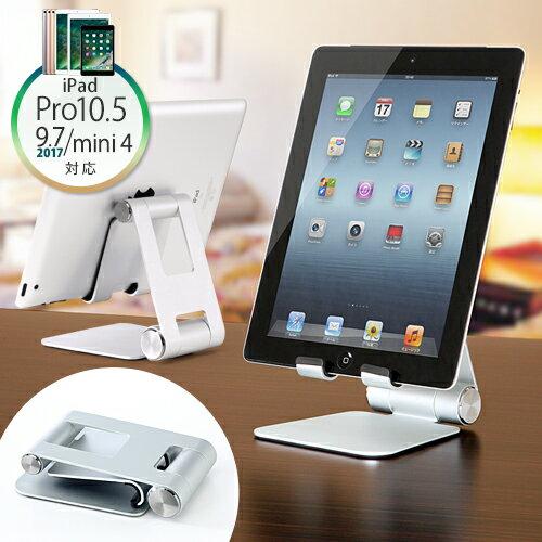 iPad・タブレット スタンド アルミ製 折りたたみ式 iPad Air・iPad Retina・iPad miniなど7〜10.1インチまで対応 マルチスタンド [200-STN002]【サンワダイレクト限定品】【送料無料】