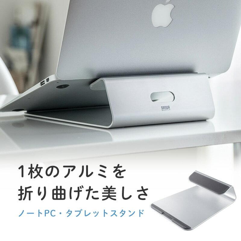 【11月24日値下げしました】ノートパソコンスタンド アルミ PCスタンド iPad・タブレットスタンド 11〜15インチ対応 エルゴノミクス 姿勢[200-STN024S]【サンワダイレクト限定品】