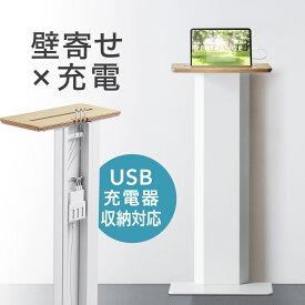壁寄せ充電スタンド USB充電器収納タイプ 天然木 ブラック/ホワイト ベッドサイドテーブル ソファサイドテーブル デスクサイドテーブル ソファーテーブル おしゃれ ベッド