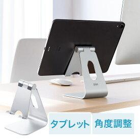 タブレットスタンド アルミ 4〜13インチまで対応 卓上 iPad Kindle 無段階 角度調整 おしゃれ ケース対応 Switch 任天堂スイッチ 映画鑑賞 シルバー