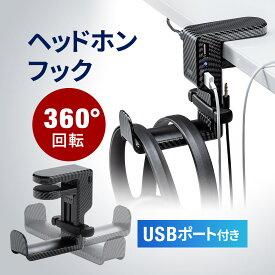 ヘッドホンフック ホルダー ヘッドホンスタンド ヘッドホンハンガー USBポート付きド クランプ式 360°回転 ケーブルフック付き カーボン調