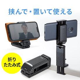 スマホホルダー スマホスタンド クランプ式 iPhone スマートフォン 回転 卓上 折りたたみ コンパクト 自撮り棒 カーボン調
