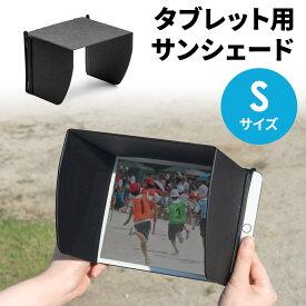 iPad タブレット用遮光フード サンシェード 屋外用 日焼けフード 日光時見やすく Sサイズ アイパッド ipad mini3 ipad mini2 ipad mini