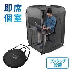 プライバシーテント 個室テント ゲーミングテント 在宅勤務 テレワーク 室内テント ブラック