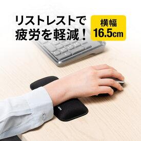 リストレスト マウス用 ブラック 手首 腱鞘炎防止 疲労軽減 クッション 幅16.5cm かわいい おしゃれ マウスパッド アームレスト ハンドレスト