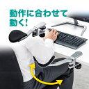 アームレスト パソコン マウス キーボード 肘置き リストレスト エルゴノミクス クランプ式 クッション付き デスク PC作業 オフィス