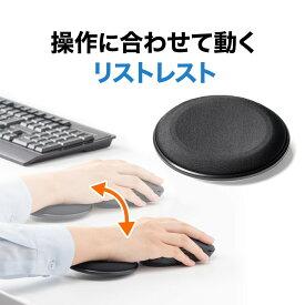 リストレスト 丸形 エルゴノミクス 腱鞘炎防止 マウス操作連動 ハード素材 小型 ブラック