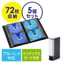 【5個セット】Blu-rayケース ブルーレイ CDケース DVDケース 収納 ファイル 72枚 インデックス付き 不織布 ケース 両…