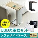 ソファサイドテーブル USB充電器付属 デスクサイドテーブル 700-AC011BK付属 天然木/スチール使用 ブラウン/ホワイト …