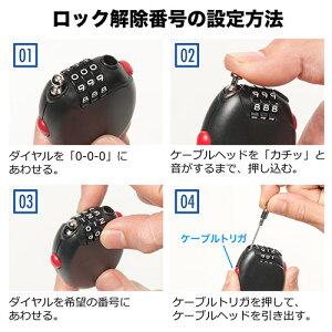 巻き取り式ワイヤーロック(セキュリティーダイヤル錠盗難防止3桁ブラック)