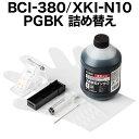 詰め替えインク キャノン BCI-380PGBK/XKI-N10PGBK用 ブラック 500ml Canon キヤノン 詰替えインク