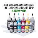 詰め替えインク BCI-320/321/325/326/350/351/370/371/380/381 6色セット 90ml ブラック/顔料ブラック/シアン/マゼンタ/イエロー/グレー