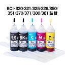 詰め替えインク(キヤノン・マルチインク・5色セット・BCI-320/321/325/326/350/351/370/371/380/381)