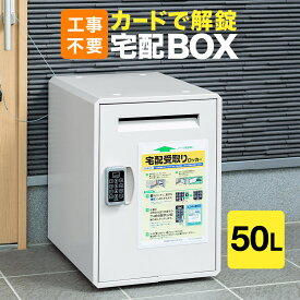 宅配ボックス 大容量 50リットル カード式開錠 ネコポス便対応 スチール製 一戸建て用 屋外 マンション