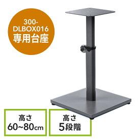 宅配ボックス/300-DLBOX016専用設置台 高さ可動式
