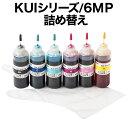 詰め替えインク エプソン KUIシリーズ対応 インクのみ 6色パック 6色セット 詰替えインク