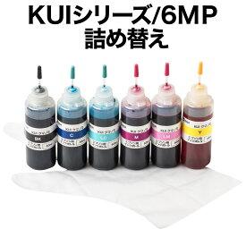 詰め替えインク エプソン KUIシリーズ対応 インクのみ 6色パック 6色セット 詰替えインク [300-EKUIS6]【サンワダイレクト限定品】