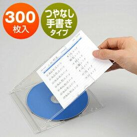 CDプラケース用 インデックスカード 300枚 つやなし 手書き用