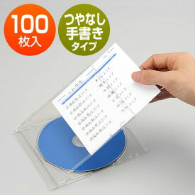 CDプラケース用 インデックスカード 100枚 つやなし 手書き用