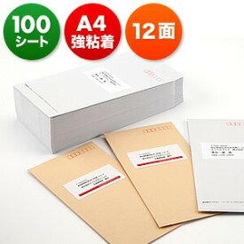 ラベルシール 12面 A4 100シート 1200枚分 白地 インクジェット&レーザープリンタ対応 宛名ラベル