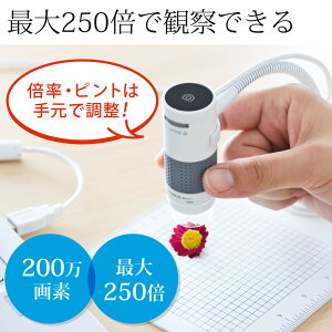 デジタル顕微鏡最大250倍200万画素虫眼鏡USB接続インターバル撮影動画撮影対応デジタル顕微鏡カメラデジタルマイクロスコープUSB拡大鏡頭皮や肌のチェックに