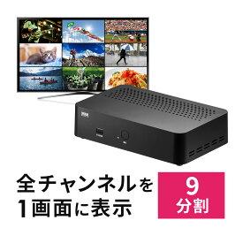 地デジチューナー 地上デジタルチューナー 地デジ ワンセグ フルセグ フルセグチューナー HDMI出力 全番組1画面表示 9分割 6分割 リモコン付属