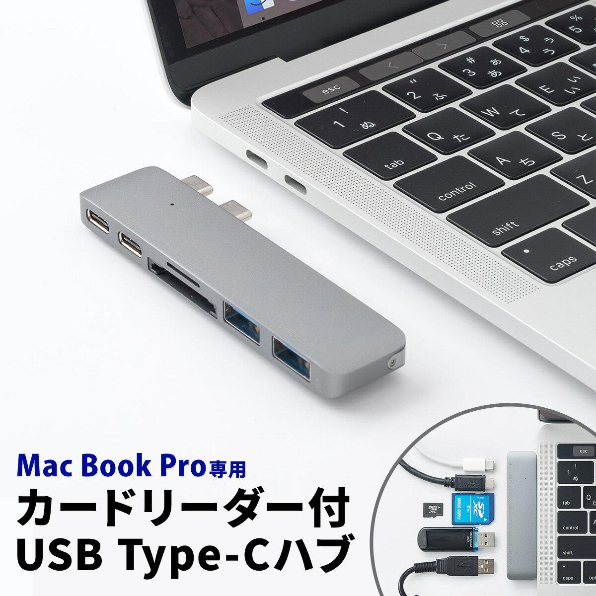 【店内全品ポイント5倍〜10/26(金)1:59まで】【ネコポス専用】MacBook Pro専用USB-Cハブ USB PD対応 USB3.0ハブ/2ポート microSD/SDカードリーダー付 USBハブ 3.0 Type Cハブ[400-ADR311]【サンワダイレクト限定品】 【送料無料】