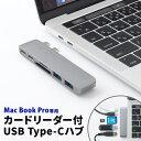 【送料無料】MacBook Pro専用USB-Cハブ USB PD対応 USB3.0ハブ/2ポート microSD/SDカードリーダー付 USBハブ 3.0 Type…
