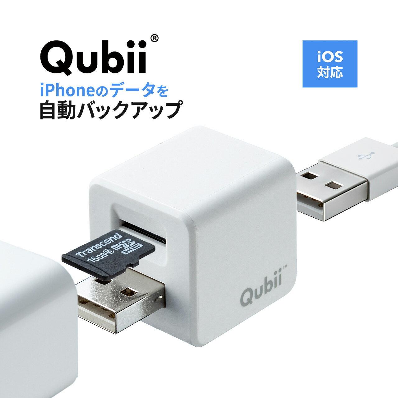 iPhoneカードリーダー iPhone バックアップ microSD 充電 カードリーダー microSDカードリーダー qubii[400-ADRIP010W]【サンワダイレクト限定品】【送料無料】