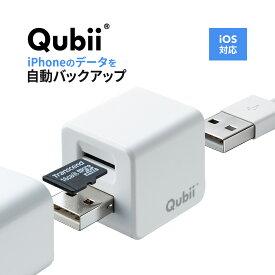 iPhoneカードリーダー iPhone バックアップ microSD 充電 カードリーダー microSDカードリーダー qubii キュービー データ保存