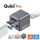Qubii Pro iPhoneカードリーダー iPhone バックアップ microSD iPad 充電 カードリーダー 簡単接続 microSDカードリーダー データ保存 キュービープロ キュービィプロ