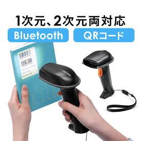 バーコードリーダー 無線 Bluetooth USB接続 USB充電 防塵防水性能IP42対応 耐衝撃 2次元バーコード スマホ画面読み取り対応 ストラップ付き