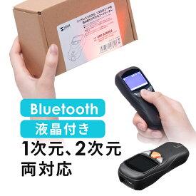 バーコードリーダー 無線 Bluetooth USB接続 USB充電 2次元バーコード 液晶画面付き 耐衝撃 小型 ストラップ付き