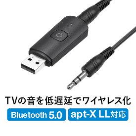 bluetooth トランスミッター テレビ apt-X 低遅延 送信機 高音質 LowLatency Bluetooth 5.0 ブルートゥース USB電源