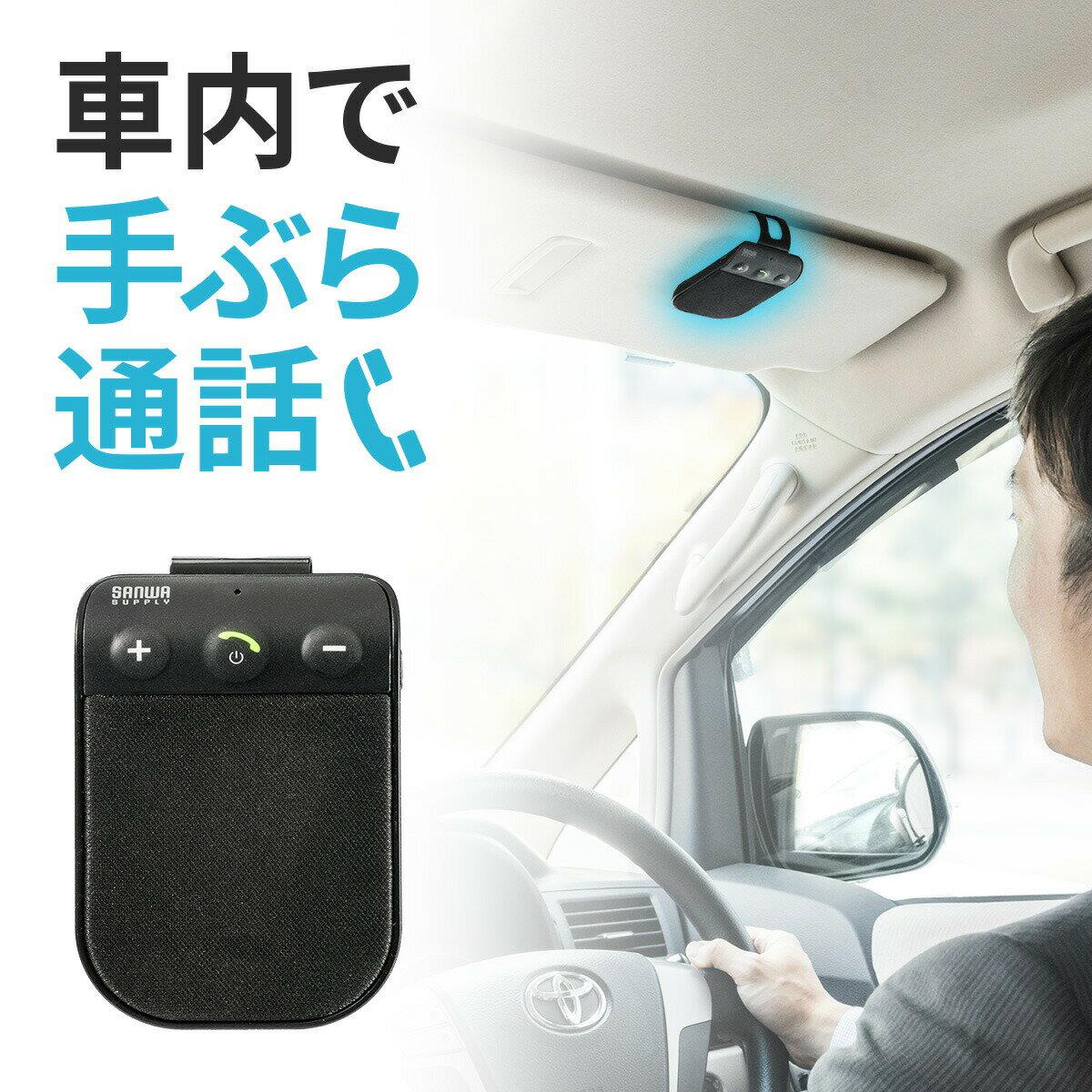 車載Bluetoothハンズフリーキット iPhone X・iPhone 8・スマートフォン対応 振動検知搭載 通話・音楽対応 ブルートゥース[400-BTCAR001]【サンワダイレクト限定品】【送料無料】