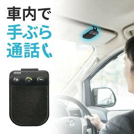 車載Bluetoothハンズフリーキット iPhone X・iPhone 8・スマートフォン対応 振動検知搭載 通話・音楽対応 ブルートゥース