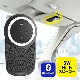 ハンズフリー iPhone Android スマホ 通話 Bluetooth 車 USB充電 運転 完全ワイヤレス 車載 内蔵マイク 高音質 ワイヤレス ブラック 3W ビジネス サンバイザー 日本語マニュアル